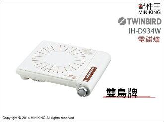 ∥配件王∥ 日本代購 TWINBIRD 雙鳥牌 IH-D934W 輕巧 IH電磁爐 電子爐 另售電鍋 壓力鍋 非 飛利浦