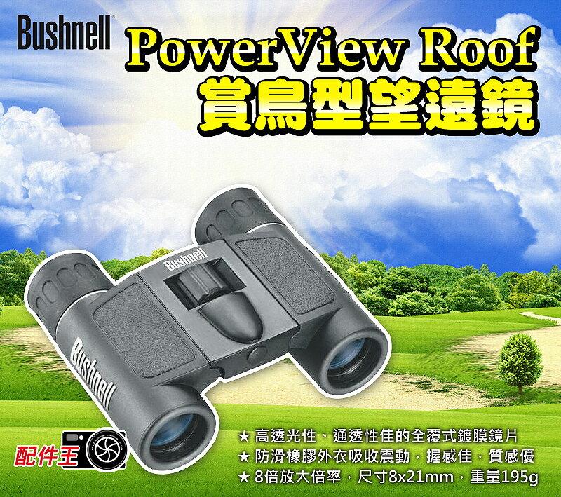 【配件王】免運 美國 Bushnell PowerView Roof 威風系列 8x21mm 賞鳥型望遠鏡 8倍放大倍率