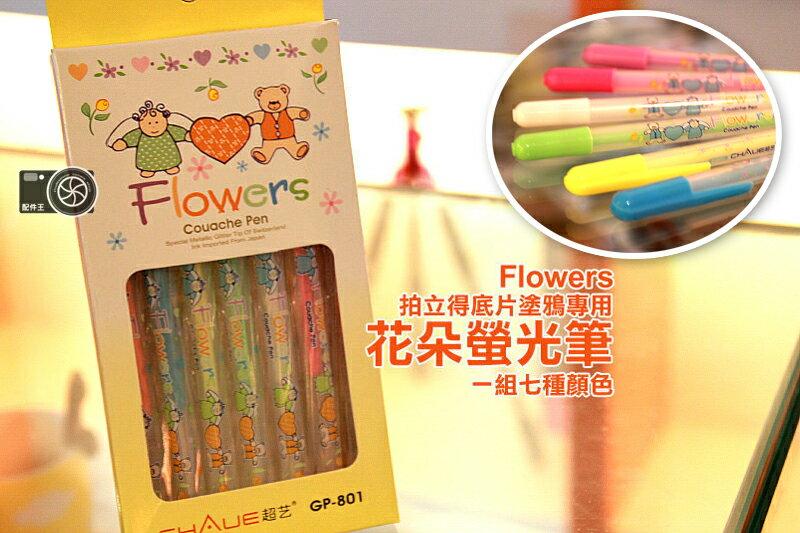 ∥ 王∥拍立得底片塗鴉用 螢光筆 一組7色 另售 INSTAX MINI 7 7S 25