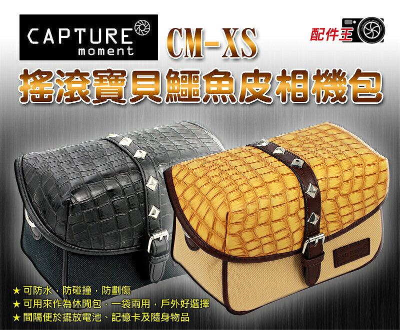 ∥配件王∥CAPTURE moment CM-XS 搖滾寶貝 鱷魚皮造型 相機包 攝影包 斜背包 2色選擇 免運