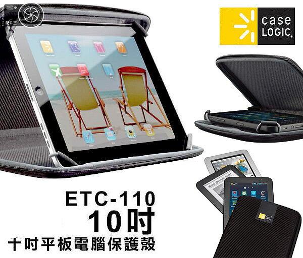 ∥配件王∥美國 Caselogic ETC-110 10吋時尚平板電腦硬殼包 IPAD IPAD2