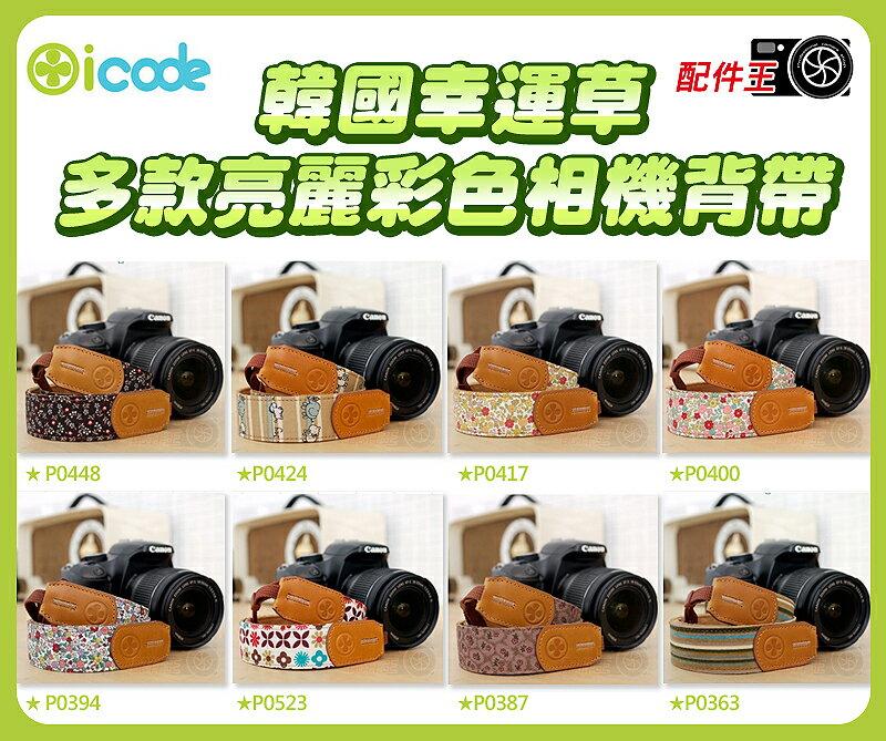 ∥配件王∥韓國 i-code public thirty 新款 彩色 相機背帶 另有 HELLOLULU CAM IN 減壓背帶