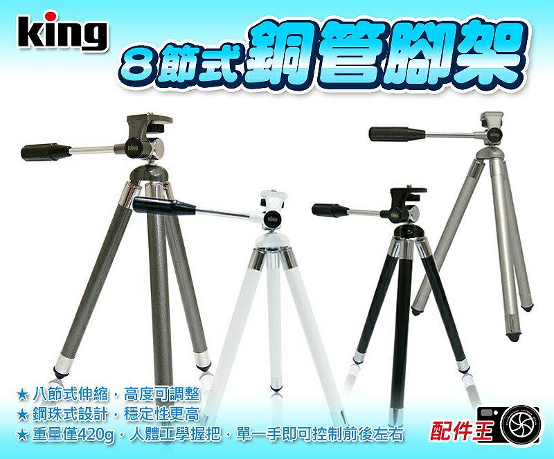 【配件王】免運 日本 King K15-8 Triangle15 高階 8節 八節銅管腳架 K158 相機 手機 三腳架