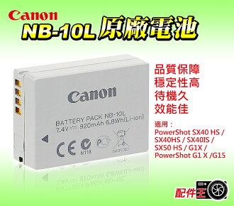 ∥配件王∥Canon NB-10L 原廠 鋰電池 PowerShot SX40HS SX50HS G1X G15 G1 X 專用
