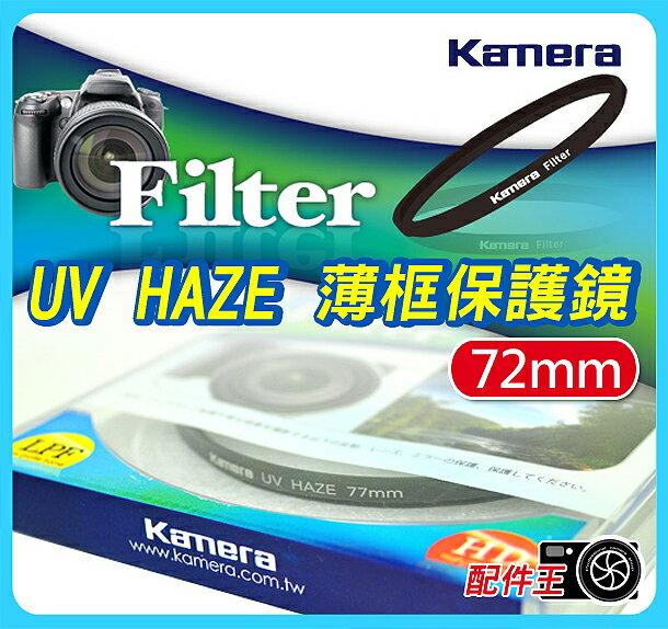 ∥配件王∥Kamera 72mm UV Haze 薄框 保護鏡 UV鏡 濾鏡 UV保護鏡 另有 Massa TOP1 TOP2 MARUMI