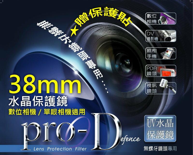 ∥配件王∥PRO-D UV 38mm 水晶保護鏡 適用 CANON G10 G12 NIKON COOLPIX 8400 KODAK V570 Z712