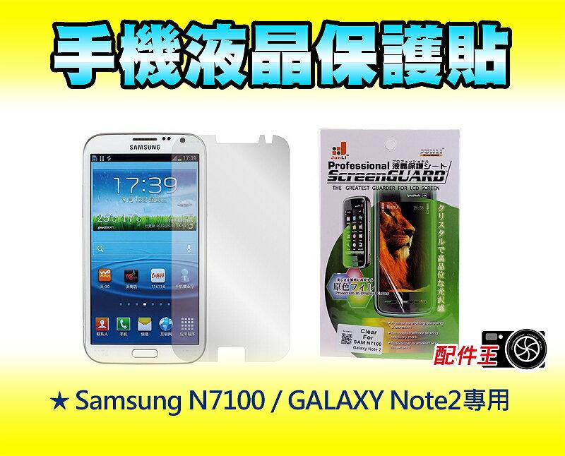 ∥配件王∥Samsung N7100 / GALAXY Note2 專用 液晶 保護貼 保護膜 另有 i phone 5 專用 手機殼