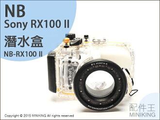 【配件王】現貨 NB公司貨 Sony RX100 RX-100 II 一代二代三代 潛水盒 相機防水 潛水殼罩 浮潛 防水殼 墾丁
