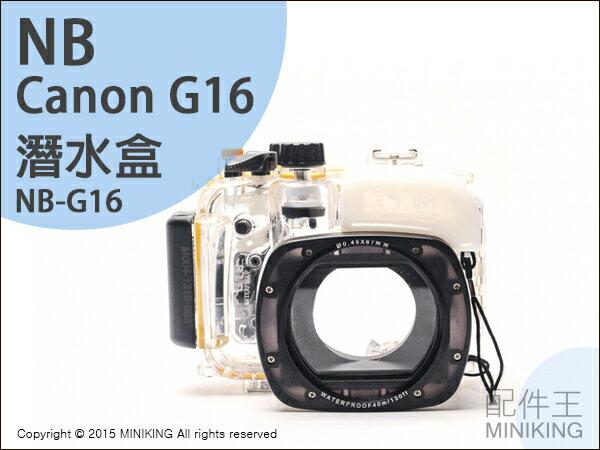 【配件王】現貨 NB公司貨 NB-G16 Canon G16潛水盒 相機防水 潛水殼罩 浮潛 防水殼另G12/70D