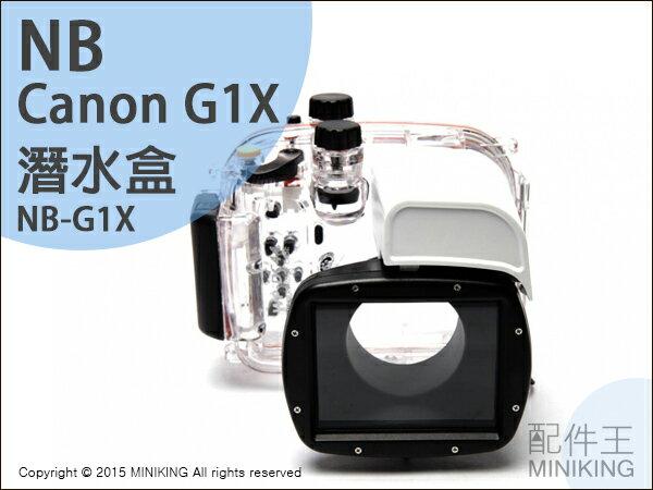 【配件王】現貨 NB公司貨 Canon G1X 潛水盒 防水殼 相機防水 潛水殼罩 浮潛 另購G12/70D/S100