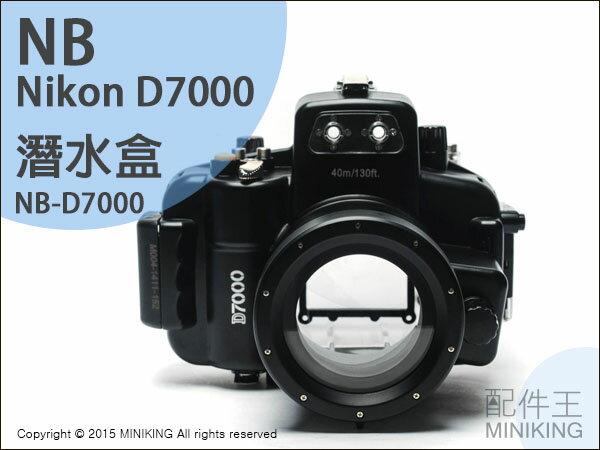 【配件王】現貨 NB公司貨 Nikon D7000 潛水盒 潛水殼 相機防水 潛水殼罩 浮潛 防水殼 另售D650 D750