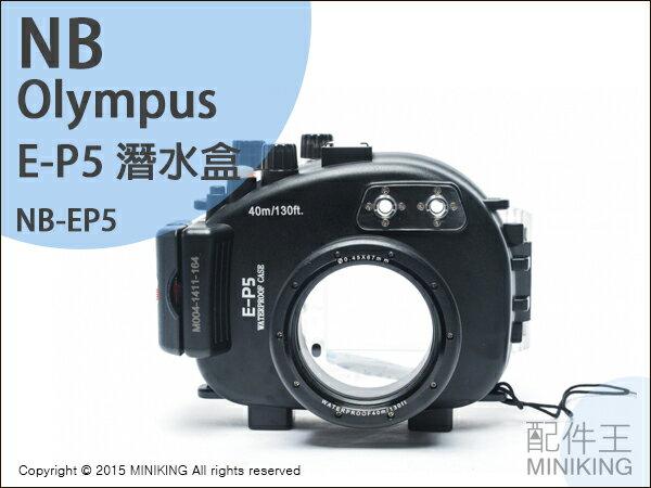 【配件王】現貨 NB公司貨 Olympus E-P5 潛水殼 潛水盒 相機防水 潛水殼罩 浮潛 防水殼 另售 EM1
