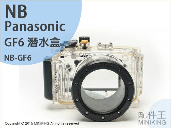 【配件王】現貨 NB公司貨 Panasonic GF6  潛水殼 潛水盒 相機防水 潛水殼罩 浮潛 防水殼 另售 GF5