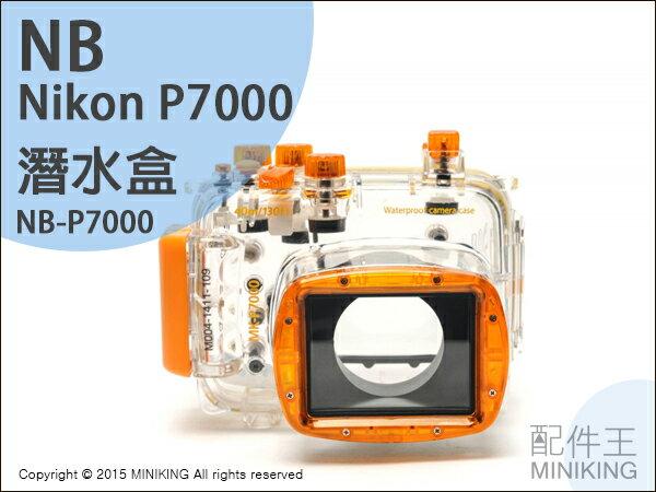 【配件王】現貨 NB公司貨 Nikon P7000 潛水殼 潛水盒 相機防水 潛水殼罩 浮潛 防水殼 另售 P7100