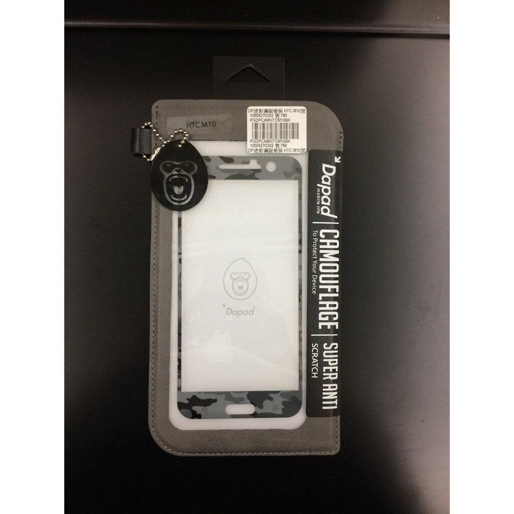 """""""扛壩子""""[限量]HTC ONE M10(5.2) 粉 迷彩滿版鋼化玻璃保護貼"""