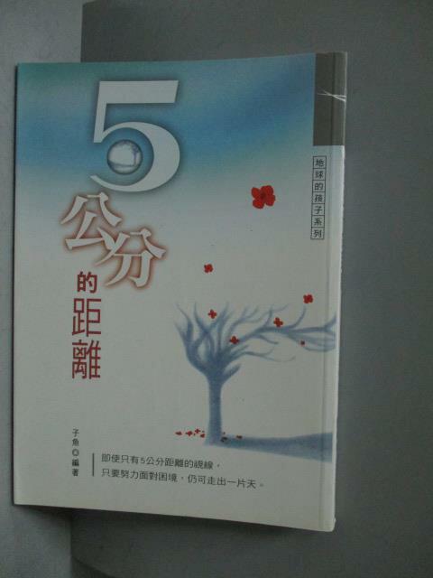 ~書寶 書T3/兒童文學_OHN~5公分的距離_子魚
