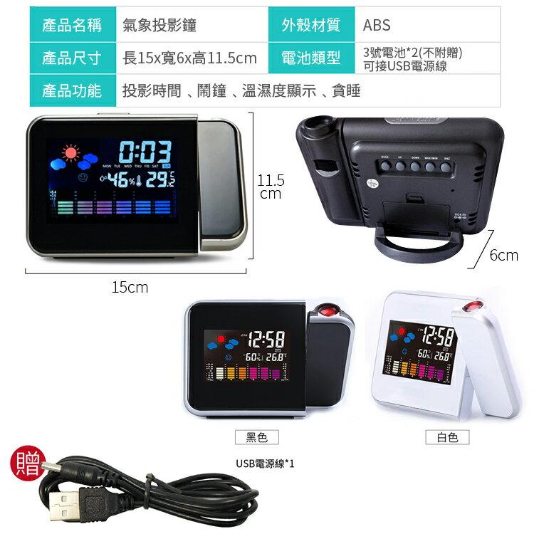 氣象投影時鐘 LCD彩屏背光溫度濕度計貪睡鬧鐘 天氣舒適度時間顯示器180度旋轉投影電子鐘【ZG0109】《約翰家庭百貨 2