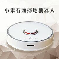 小米Xiaomi,小米掃地機器人推薦到米家石頭掃地機器人 二代 吸塵器 拖地 智能出水 APP遙控 地板清潔機 掃地機 拖地機 智能家電【刀鋒】