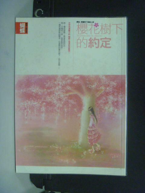 【書寶二手書T6/言情小說_KFQ】櫻花樹下的約定_蝴蝶