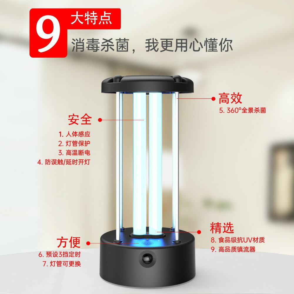 紫外線消毒燈選配帶臭氧  110v/220v 家用 紅外線感應 uv-c
