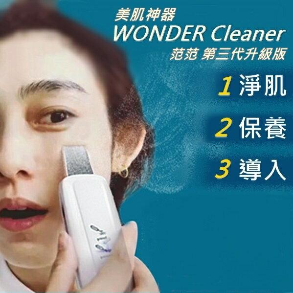 Wonder Cleaner第3代音波雙效磨皮美顏機 美肌神器 除粉刺 美白 藝人愛用 母親節禮物