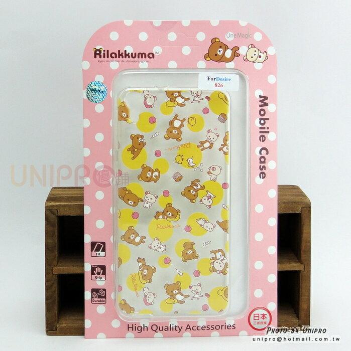【UNIPRO】HTC Desire 826 820 820S 拉拉熊 Rilakkuma 懶懶熊 輕鬆熊 黃色點點 TPU 手機殼 保護套 San-X 正版授權