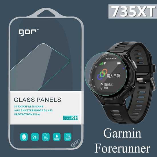 【GOR鋼化膜】Garmin Forerunner 735XT 智慧手錶 鋼化玻璃保護貼/9H硬度防刮保護膜/玻璃膜-二片裝(贈吸盤)