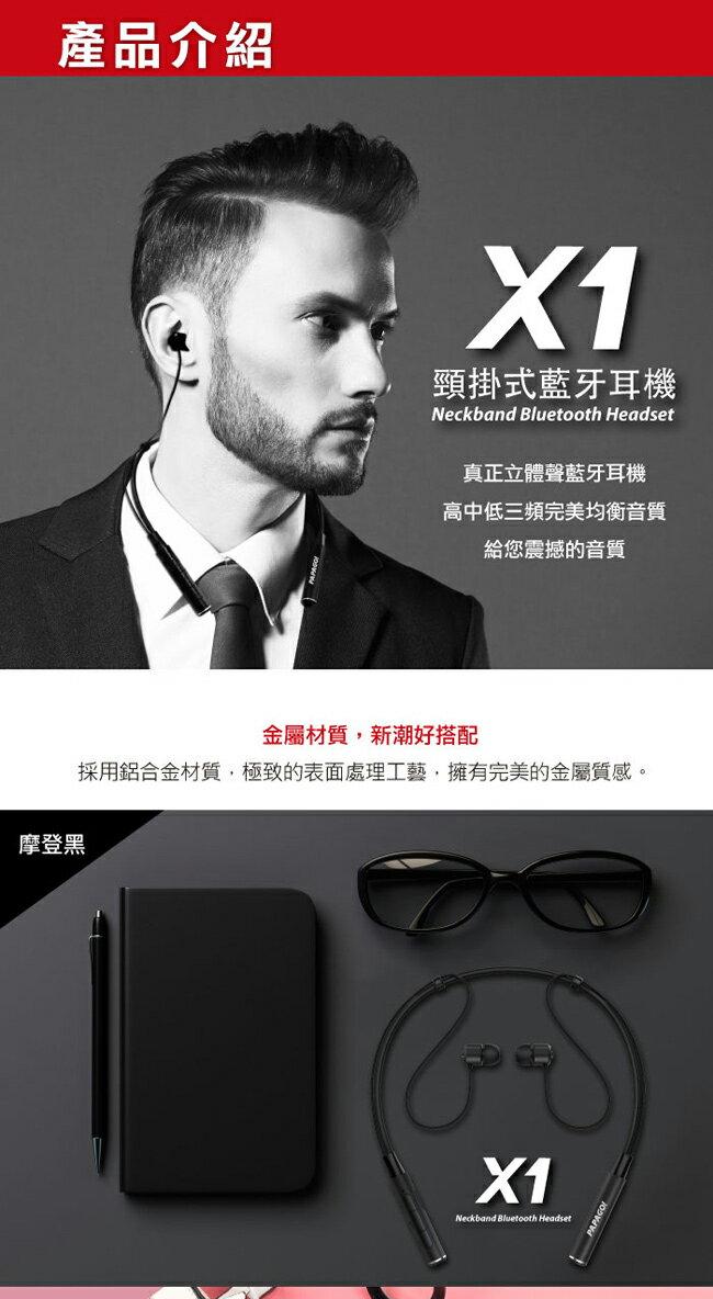 【三種顏色挑選】PAPAGO X1 頸掛式藍牙耳機