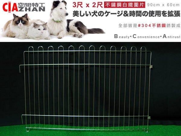 不鏽鋼寵物圍片~特價$1620~四入(3尺*2尺)可水洗,MIT護欄柵欄 白鐵圍片 ♞空間特工♞ - 限時優惠好康折扣