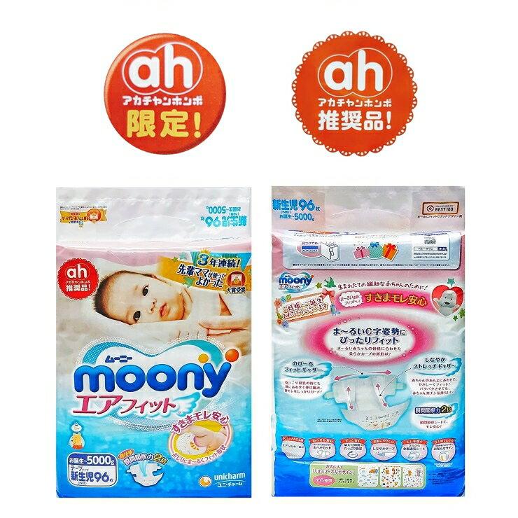 【moony】日本境內 頂級彩盒版 黏貼式紙尿布(2包 / 箱) 2