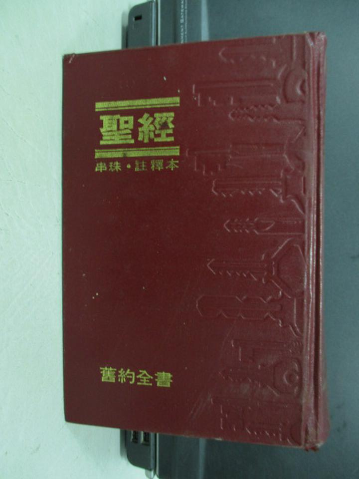 ~書寶 書T7/宗教_KPR~聖經~串珠註釋本^(舊約全書^)