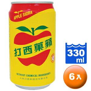 蘋果西打 330ml(6入)/組