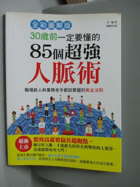 【書寶 書T8/心理_ZHZ】30歲前一定要懂的85個超強人脈術_李巍