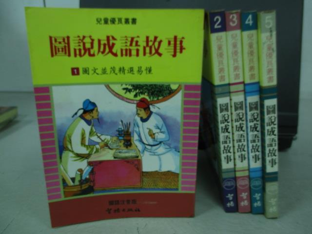 ~書寶 書T2/兒童文學_MAJ~圖說成語故事_1~5冊合售_ 900