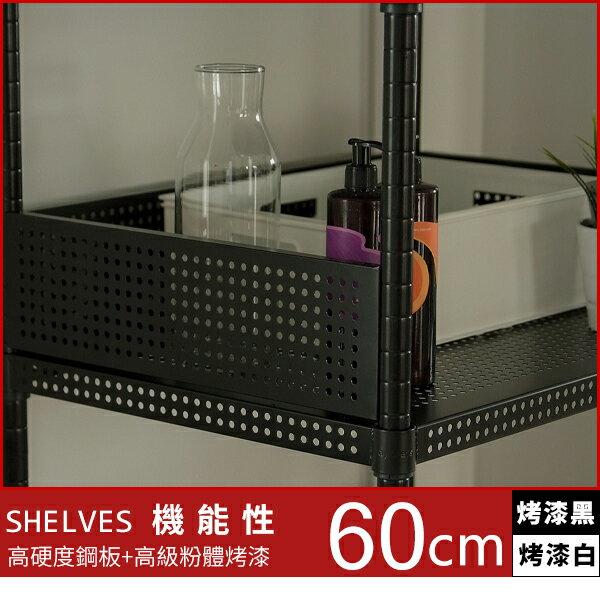 圍籬 收納架【J0116】《IRON層架專用沖孔圍欄60CM》  MIT台灣製 完美主義