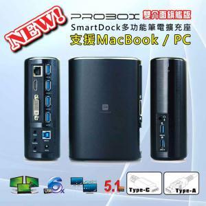 【Probox】SmartDock 多功能筆電擴充座雙介面旗艦版(支援Macbook/PC) HV1-U60D2L