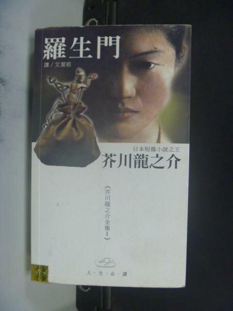 【書寶二手書T3/翻譯小說_GAN】羅生門_芥川龍之介/著 , 文潔若