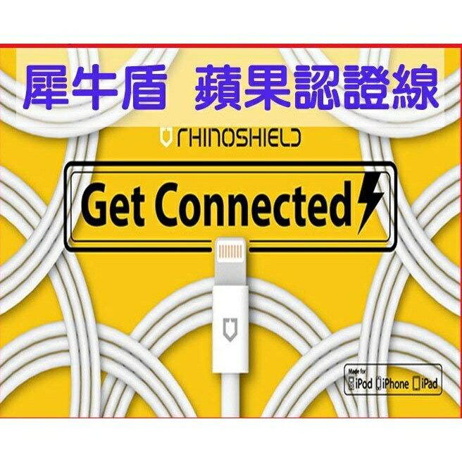 280買MFI 犀牛盾 蘋果認證線 Lightning 充電線 一米 iphone ipad 【D67】