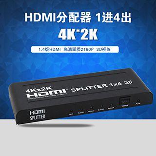 HDMI分配器一進四出高清4k*2k 1.4版3D 視頻分線器 (數位第四台/MOD分接專用)