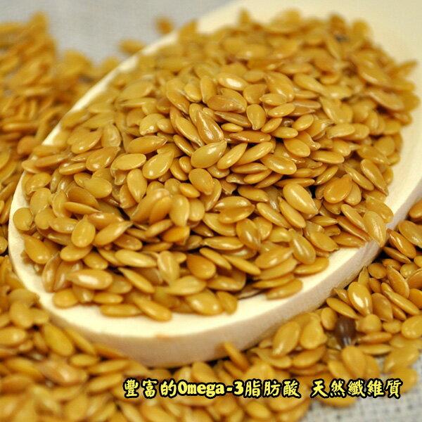 【古早味養生堅果】黃金亞麻子仁 (300g)〈〈元氣果子店〉〉