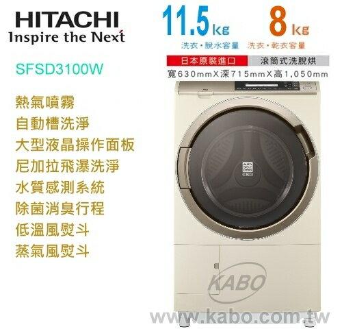 【佳麗寶】-(HITACHI日立) 11.5公斤尼加拉飛洗瀑系列 滾筒式洗衣機【SFSD3100W】