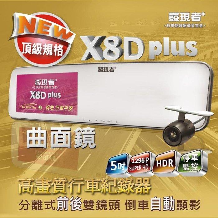 ☆育誠科技☆送16G卡+3孔擴充『發現者X8D plus』曲面鏡後視鏡+行車記錄器/前後雙鏡頭/倒車自動顯影/1296P/5吋螢幕/170度/HDR