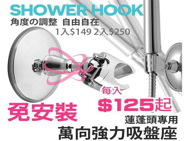 BO雜貨【SV7035】蓮蓬頭專用萬向強力吸盤座(HL-099)360度角度調整~免鑽洞~免釘~蓮蓬頭掛架~承重6公斤
