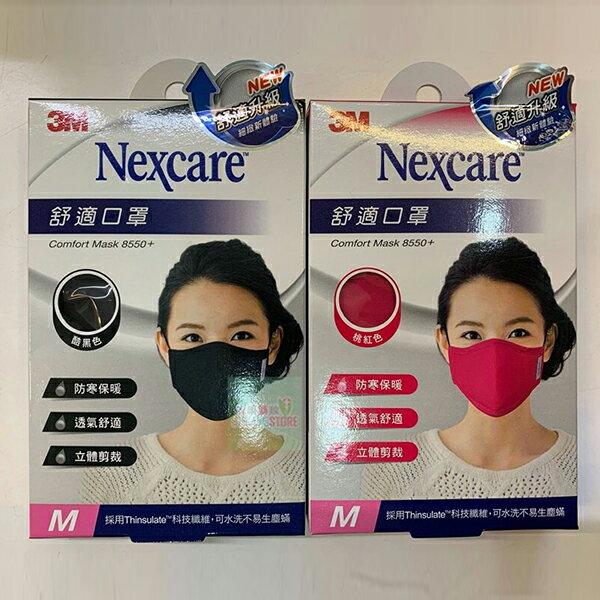3M Nexcare  舒適口罩 M(桃紅 / 酷黑)二色可選擇 1