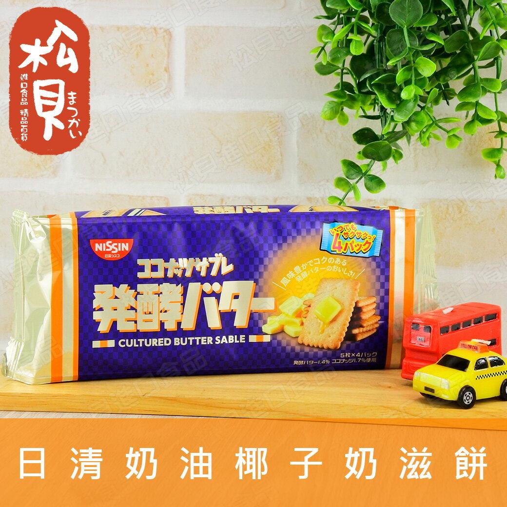 《松貝》日清可口奶滋餅(奶油椰子)150g【4901620300838】bc58