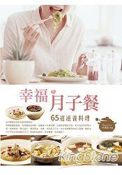 幸福月子餐:65道滋養料理