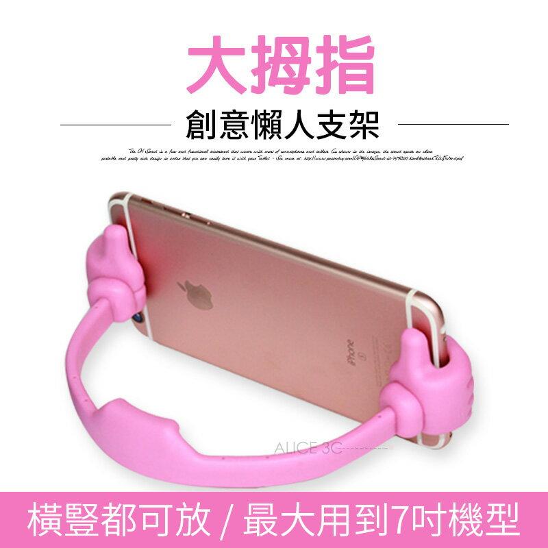 大拇指手機立架 拇指立架【E7-003】懶人支架 通用平版立架 手機座 彈性支架 iPad 可用 - 限時優惠好康折扣