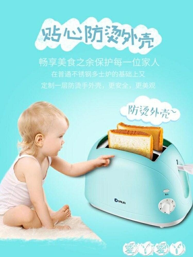 麵包機 烤面包機家用2片早餐機土吐司機全自動多功能小型烘烤多士爐 愛丫愛丫 母親節禮物
