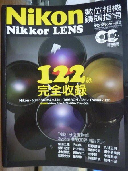 【書寶二手書T9/攝影_PPS】Nikon Nikkor LENS數位相機鏡頭指南_柴田三雄_無光碟
