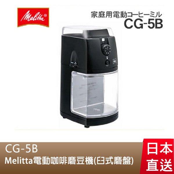 日本咖啡職人推薦/ Melitta Perfect Touch II/電動咖啡磨豆機(臼式磨盤)/ CG-5B-日本必買 日本樂天代購(5200*1.3)